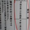 大阪府で免許更新と住所変更を同時にした【完結】