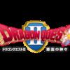 ドラクエ名作探訪その3 ドラゴンクエストII 悪霊の神々(FC版)