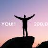 【週刊E&A】気づいたら20万PV達成!感謝!