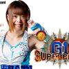 新日のリングで女子のタイトルマッチだぜ!(G1 SUPERCARD 展望−1)
