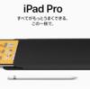 ほう。。。 iPadpro なかなかいいじゃないか