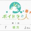 【番外編】第1回リスナーおすすめボイスドラマ作品紹介「彼方さん」