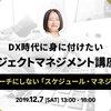 DX時代に身に付けたいプロジェクトマネジメント講座!#3 ~ デスマーチにしない「スケジュール・マネジメント」~