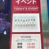 AIS - All Idol Song- @AKIBAカルチャーズ劇場新人公演vol.4+運営座談会