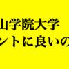 【青学一直線】田村淳が大学受験で全て不合格だったのがヤバい?