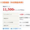 GMOあおぞらネット銀行の口座開設は11500円でポイントサイトがお得!評判は上々、私はすでに開設済み!