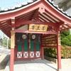神社仏閣でお参りをする時に、風が吹いてきたことはありませんか?それは、神様仏様から歓迎されている合図です!