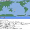 7日0時49分頃に南太平洋(フィジー諸島)を震源とするM8.1の地震が発生!津波警報センターは津波情報を発表するも周辺海域(日本)へ津波の心配はなし!!