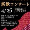 4月の活動報告