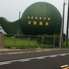 【自転車(ママチャリ)日本一周】34日目:島根から鳥取へ。勾玉、ゲゲゲの女房、嫁ヶ島!