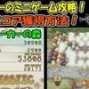 【KH3】ランピーのミニゲーム!ハイスコアを出す方法!100エーカーの森#30