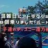 【子連れディズニー遠方組】小学生の子ども4人と混雑日にアトラクション8個乗りました!パート1。