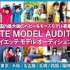 2019 イエッテ イベントお知らせ!