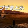 【黒い砂漠】料理するとき乾燥魚1つでOKになってた (2019.11~)