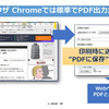 Webページを【PDF】でスクラップ! ブラウザChromeを使えば簡単にPDF出力