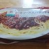セブンプレミアムの『ミートソーススパゲティ』食べてみましたよ♪