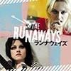 The Runaways オリジナルサウンドトラック