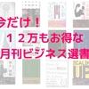 【今だけ!】12万もお得にビジネス書を購読できる「月刊ビジネス選書」がガチで凄すぎる!