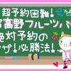 超予約困難!新宿高野フルーツバー予約方法!絶対予約の裏技、必勝法!