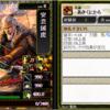 安芸国虎-2236  BushoCardメモ:戦国ixa