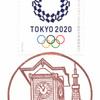 【風景印】札幌中央郵便局(2020.8.9押印)