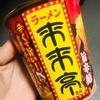【ファミマ限定】来来亭の青唐辛子入り旨辛麺を食べるで!個人的に蒙古タンメンの方が好き