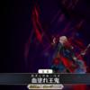【FGO】アーツ3枚系領主様について