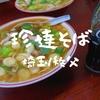 【秩父ランチ】秩父名物「珍達そば団子坂店」アツアツとろみスープにたっぷりのネギ!