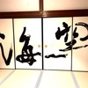 空海の説く、仏教的な三密とは