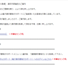 身に覚えのない「[佐川急便] 請求内容確定のご案内」メールに注意、ウイルス感染の恐れ