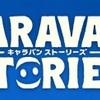 『CARAVAN STORIES(キャラスト)』既知の不具合情報と発熱対策
