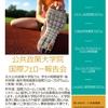 【お知らせ】公共政策大学院国際フェロー報告会
