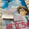 映画 宮崎 駿監督作品『風立ちぬ』★★★★