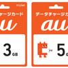au、「データチャージカード」の取り扱い店舗拡大について~取り扱い販路を約1.5倍に拡大し、ますます便利に! ~
