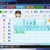 仁藤投手、引退する(パワプロ2018マイライフ・19年目)