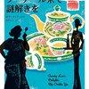 【オヴィディア・ユウ】アジアン・カフェ事件簿シリーズの順番・おすすめポイント!【コージーミステリ図鑑〈7〉】