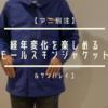 【アニ別注】経年変化を楽しめるモールスキンジャケットを購入