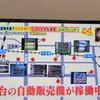 ほんわかテレビ 自販機で販売!とらや物産の鶴橋ポン酢