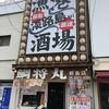魚屋直営「鯛将丸 都島店」