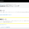 OutSystemsの日本語教材について