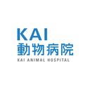 KAI動物病院のブログ