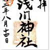 河口浅間神社の御朱印(山梨・富士河口湖町)〜6年目リベンジの快 〜コロナ禍中を突破! 箱根から河口湖❾