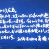 僕は高橋優なのかもしれない。いや、高橋優が僕なのかもしれない。【LIVE TOUR「STARTING OVER」感想】