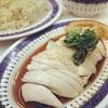 シンガポールチキンライス/海南鶏飯(コラム)