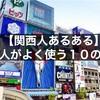 【関西人あるある】関西人がよく使う10の言葉〜関西人の特徴丸わかり〜