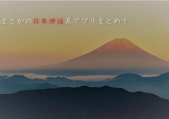 日本神話系のアプリをまとめてみた!単なる『古事記』好きの自己満記事ですw
