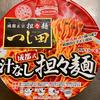 一度は食べたい名店の味 つじ田 成都式汁なし担々麺(エースコック)