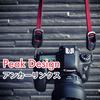 【Peak Design】カメラ好きは使わない理由が無い!ピークデザインのカメラストラップパーツ【アンカーリンクス AL-3】