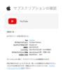 Youtubeプレミアム無料キャンペーンでYoutubeをより快適に活用!