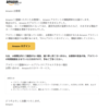 <注意喚起> 再び、Amazonを名乗った偽メール